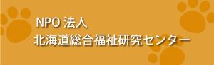 NPO法人 北海道総合福祉研究センター